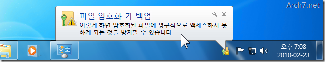 encrypt_files_win7_10