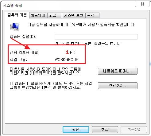 시스템속성의 컴퓨터이름