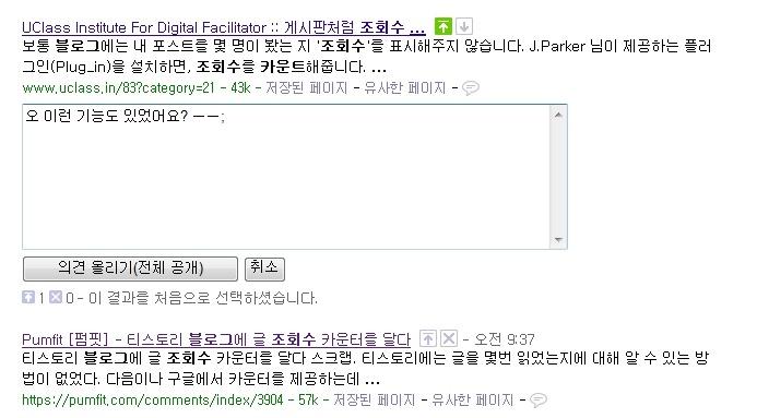 SearchWiki - 의견 올리기