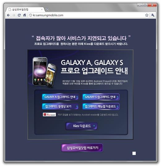 Galaxy_A_Froyo_Upgrade_01