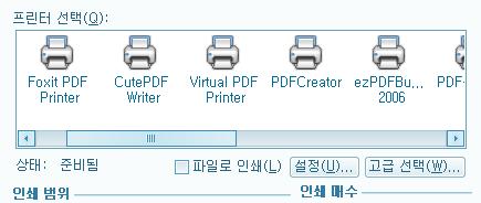 PDF를 지원하는 가상 프린터 1