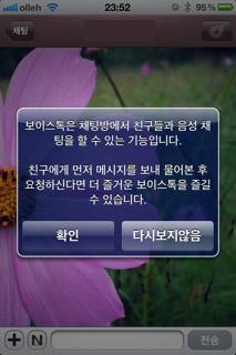 카카오톡 보이스톡 (KakaoTalk VoiceTalk) 사용법