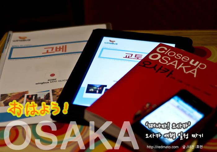 [일본 오사카] 오사카 여행을 준비하다(2) 여행 일정 짜기