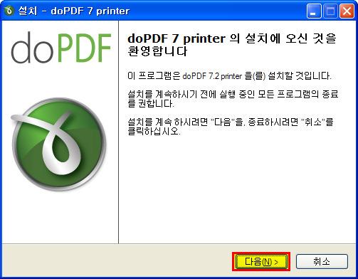 doPDF 설치