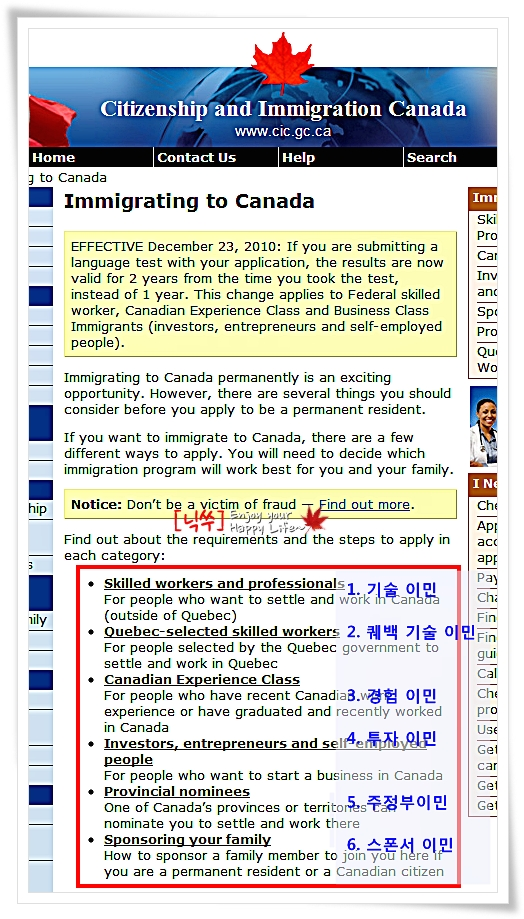 캐나다 이민 캐나다 영주권 취득 방법