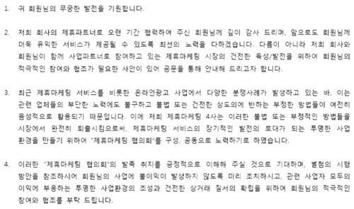 제휴마케팅 협의회 공문, 서문