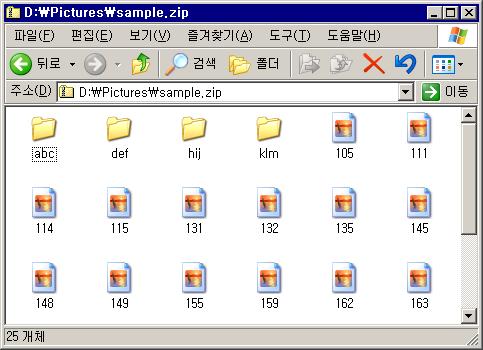 윈도 탐색기의 Zip 폴더