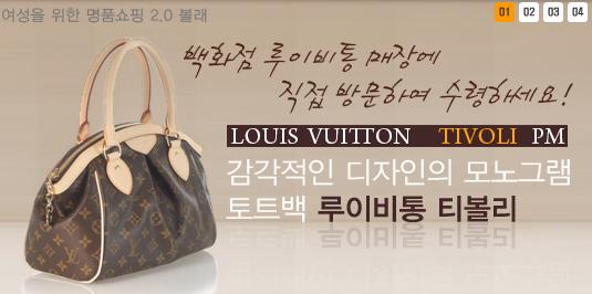 루이비통 티볼리 토트백, Louis Vuitton Tivoly PM