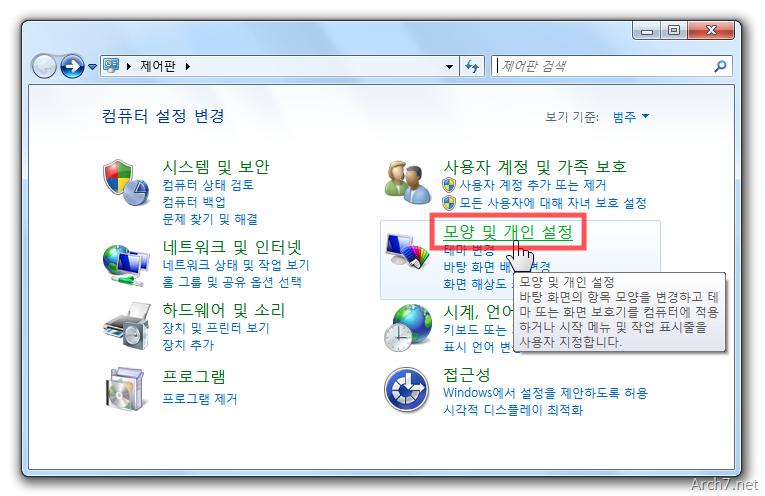 font_install_windows7_04