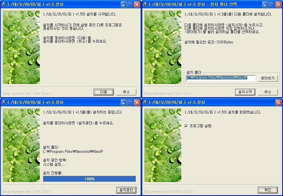 IP 변경 프로그램 네오 IP 사용법