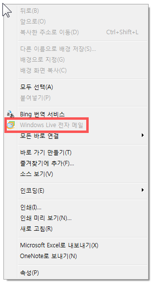 How_to_Clean_Up_IE_Context_Menu_10