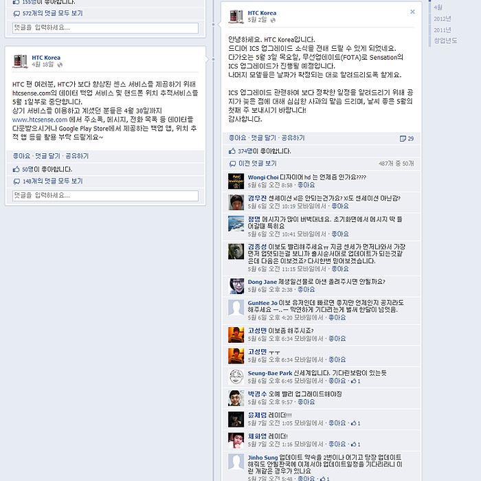 신속한 ICS 업그레이드를 요구하는 사용자들로 북새통인 HTC 페이스북