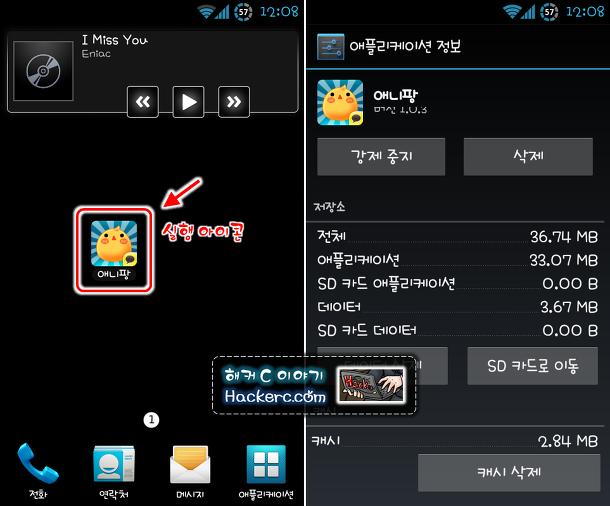 애니팡(Anipang) - 어플아이콘 과 애플리케이션 정보