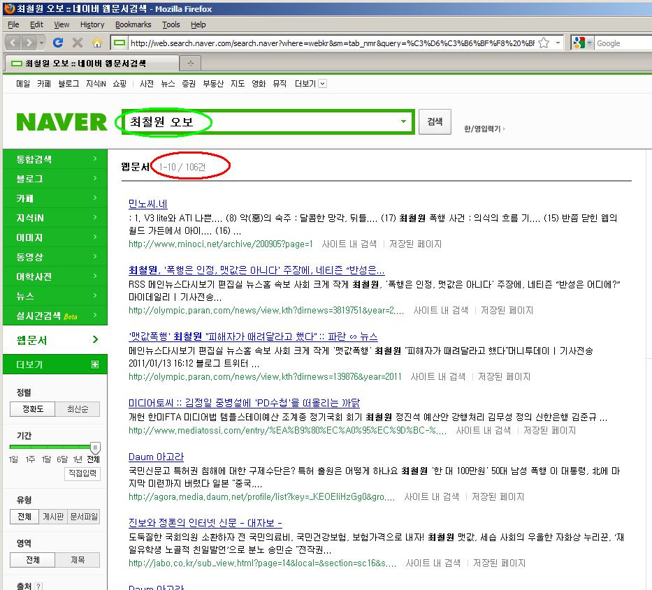 """네이버의 웹문서 검색에서 """"최철원 오보""""라고 검색했을 때 나오는 화면을 캡처"""
