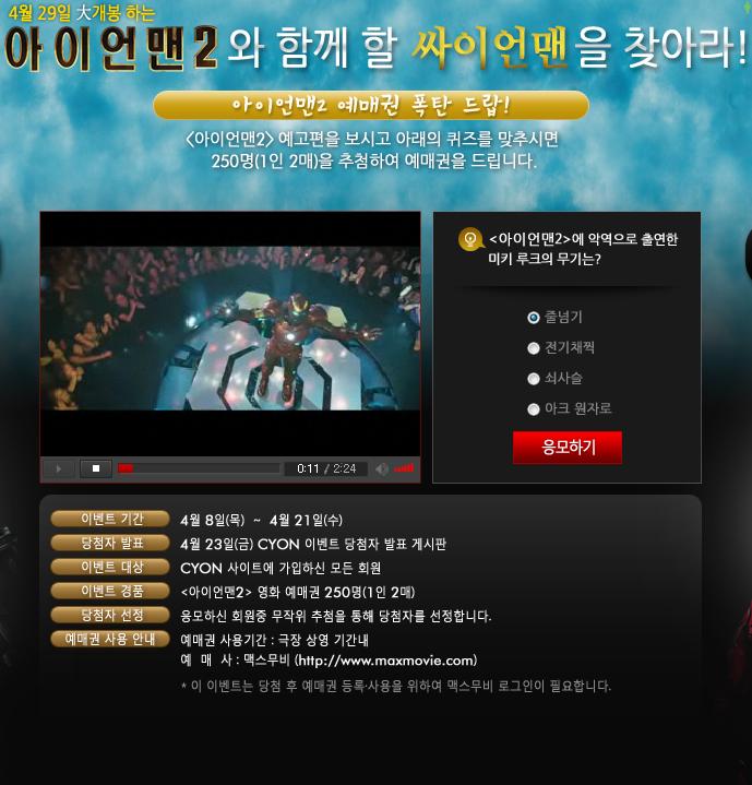 이어언맨2 영화예매권 250명 추첨