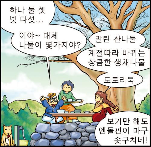 산해진미 무등산보리밥 3쪽