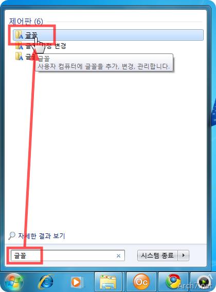 font_install_windows7_07
