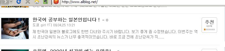 2009년 4월 25일 13:57분경 올블로그에서 화면 캡처
