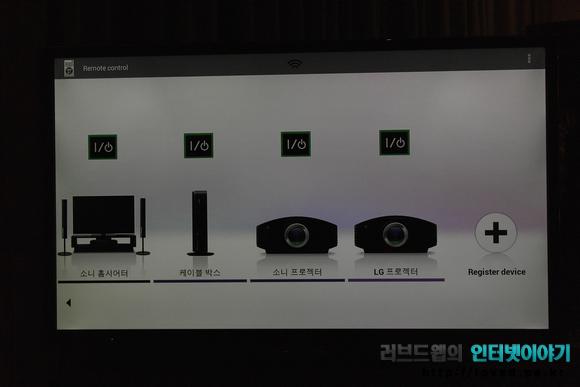 소니가 말하는 소니 엑스페리아 태블릿S 장점과 특징, 적외선 통합 리모콘이 탑제된 태블릿S