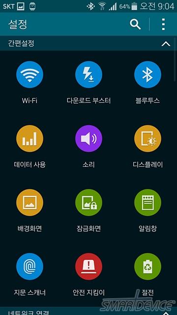 갤럭시 S4, 갤럭시 S5, 이면조사식, 아이소셀, isocell, 갤럭시, 삼성, 삼성전자, ip67, 방수폰, 갤럭시 S5 달라진 점, 갤럭시 S5 카메라,