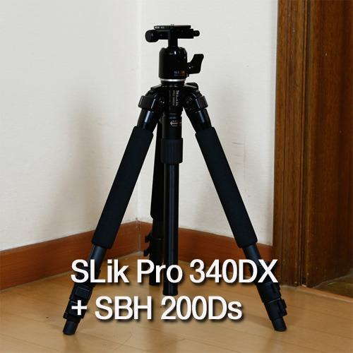 SLIK PRO 340DX 삼각대와 SBH-200DS 볼헤드 사용기