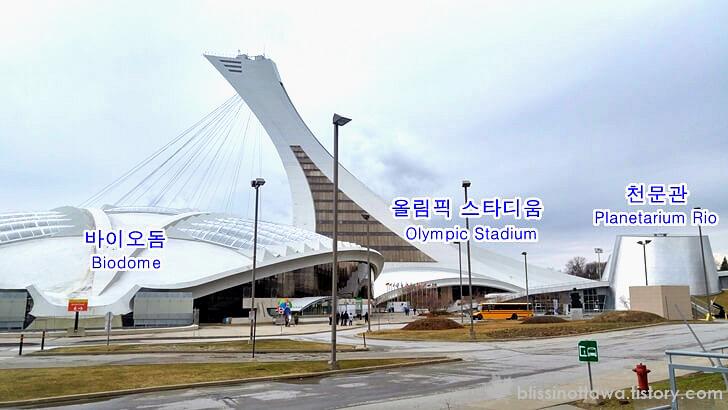 캐나다 몬트리올 올림픽 공원 입니다
