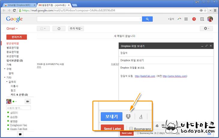 구글 크롬 확장 프로그램