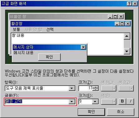 고급 화면 배색 맑은고딕 글꼴 설정