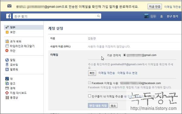 페이스북 가입하기
