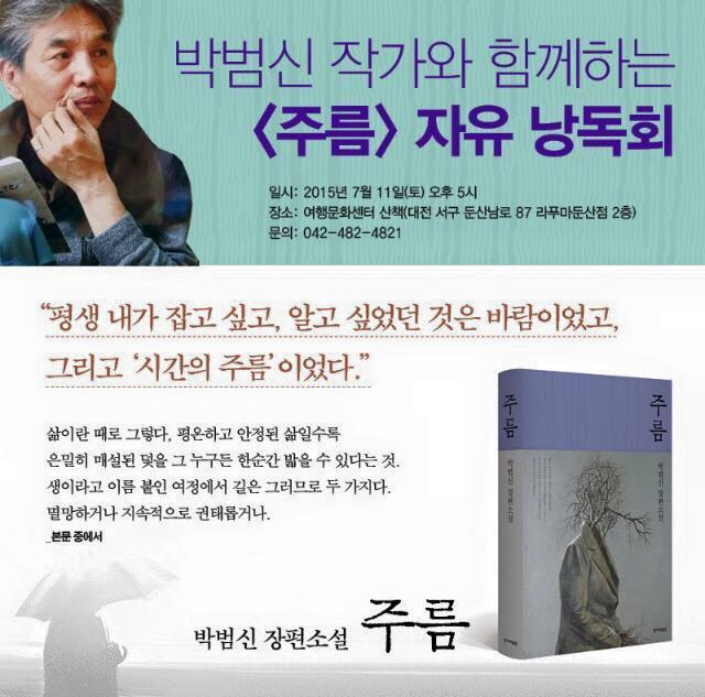 박범신 작가 주름 자유낭독회