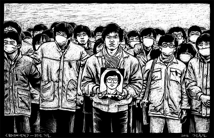 """<80년대 연작> - """"87년 겨울"""""""