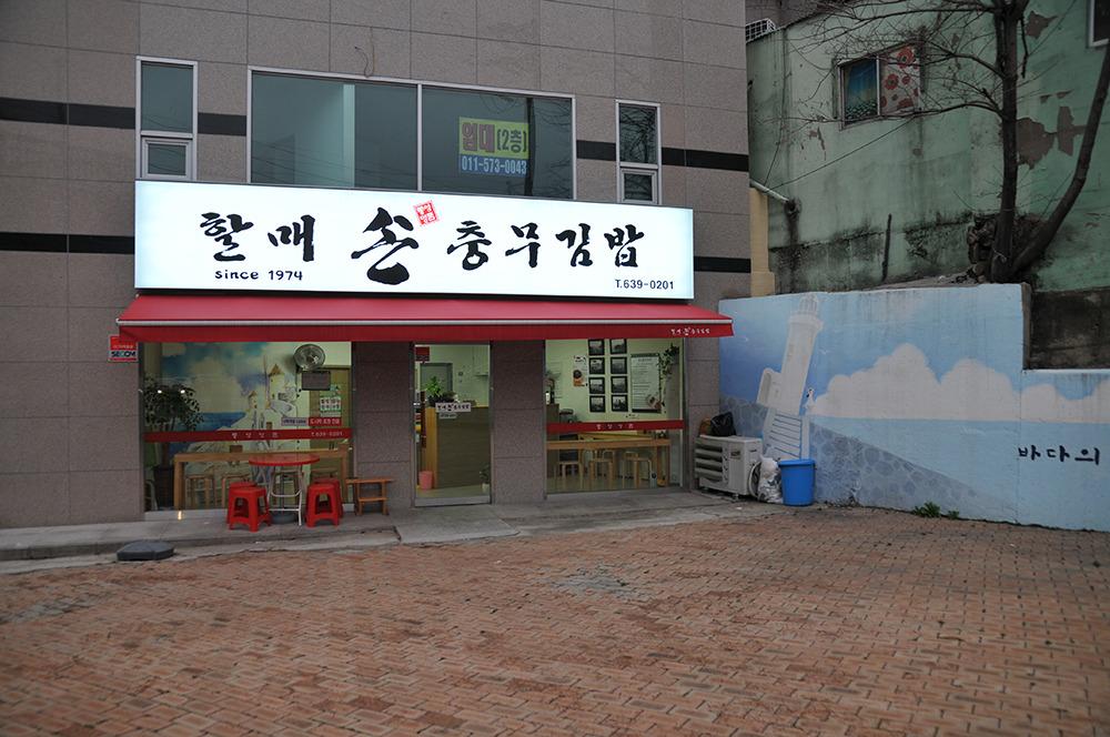 부산 문현동 맛집 할매손 충무김밥