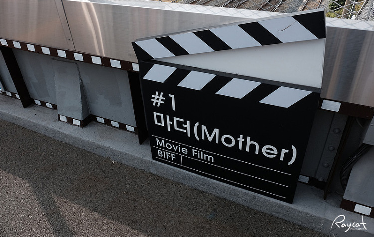 매축지마을 육교에 있는 영화표지판