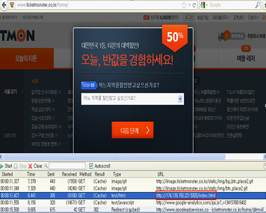 2012년 티켓몬스터 악성코드 유포-탐지내역