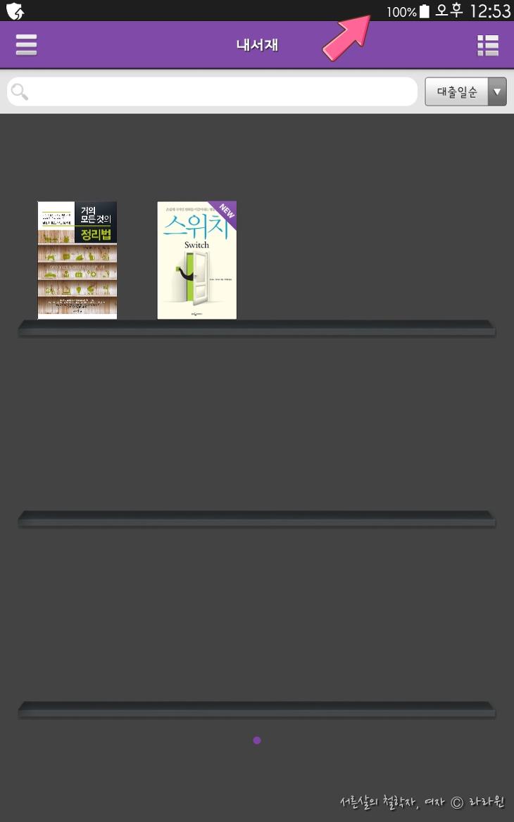 무료 전자도서관, 전자도서관 어플, yes24 어플, yes24 전자도서관, 도서관 어플, 은평스마트도서관, 성균관대학교 전자도서관, 책, 이북, 무료 이북,