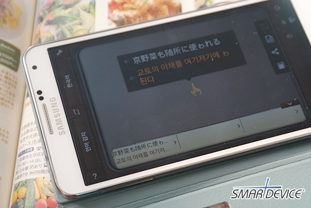 갤럭시 기어 번역, 갤럭시 노트3 번역, 캠 딕셔너리, 캠 딕셔너리 어플, Cam Dictionary, CamDictionary, 갤럭시 기어, 갤럭시 노트3, Galaxy Gear, Galaxy Note 3, 카메라