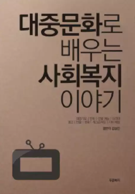 [표지] 대중문화로 배우는 사회복지 이야기