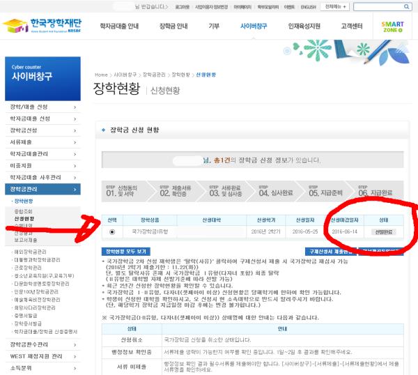 한국장학재단 국가장학금1유형 선발완료