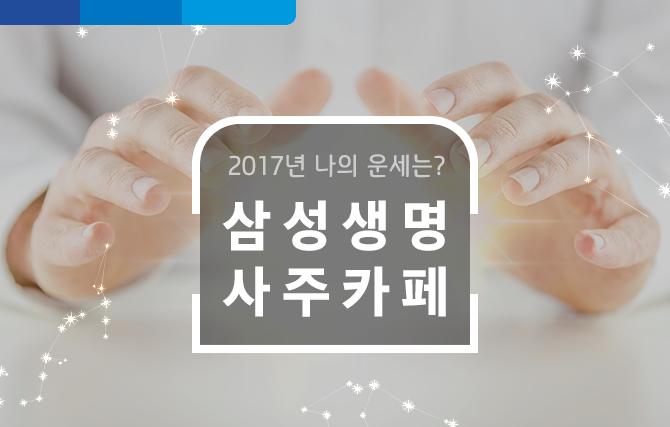 삼성생명 사주카페에서 2017년 정유년 운세 확인하기