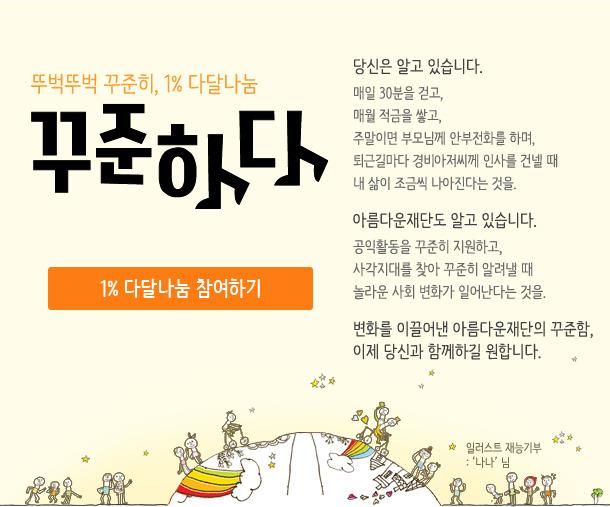 [뉴스레터 2015.02.27] 뚜벅뚜벅 꾸준히, 1% 다달나눔 '꾸준하다'