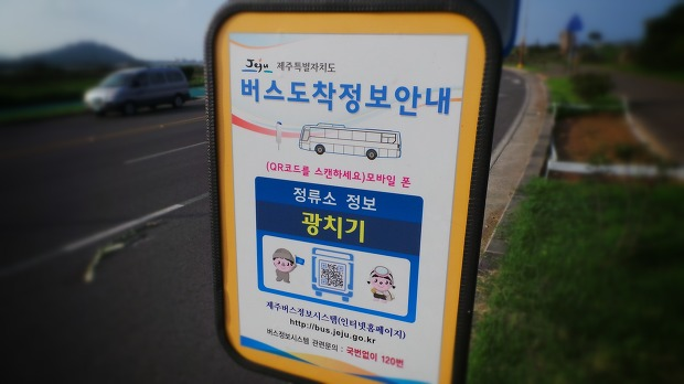 버스도착정보