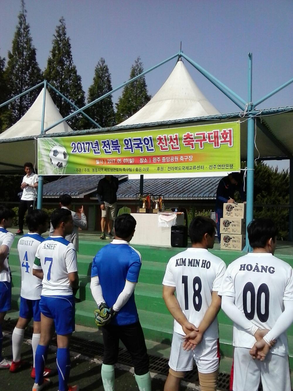 외국인 노동자 축구대회 개최