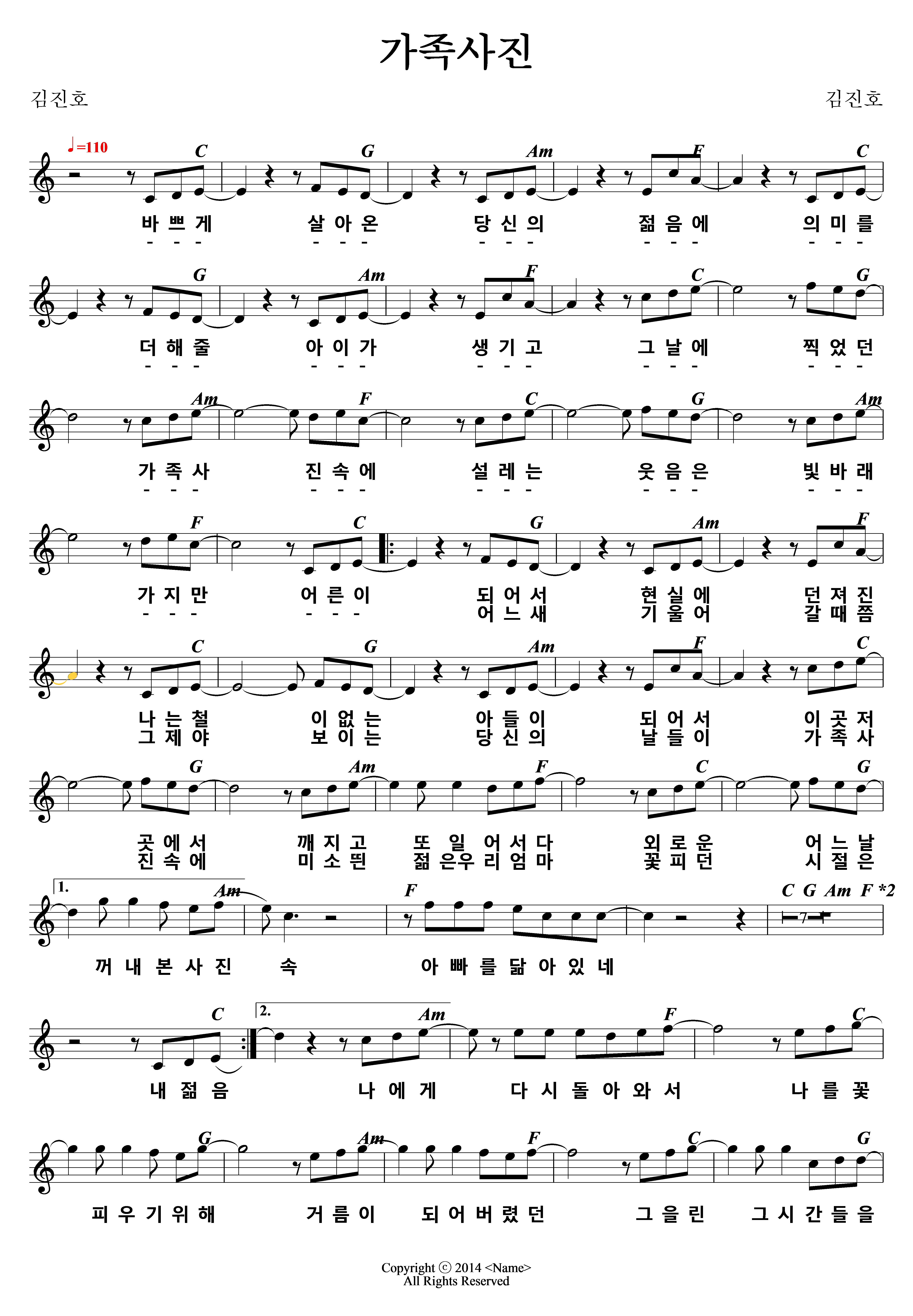 대우 가족 의 노래