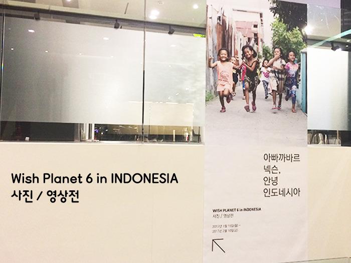 넥슨 사옥 Wish Planet 6 in INDONESIA 사진 & 영상전