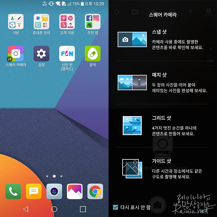 LG G6 스크린샷