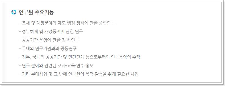 한국조세재정연구원 주요기능