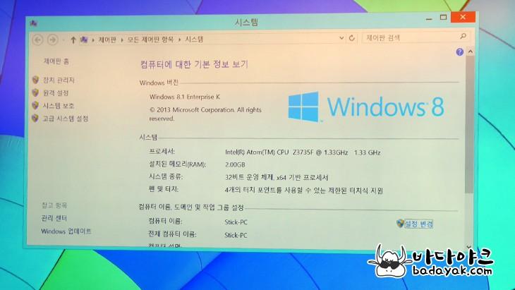 한국 MS 스틱 PC