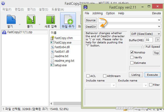 대용량 파일복사 빠른 복사하기 fastcopy