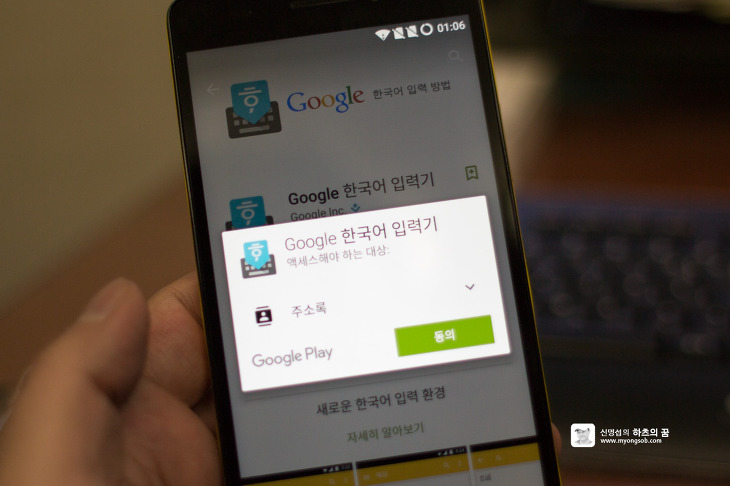 커스텀롬 사이노젠모드(CyanogenMod) 한글 키보드 설치