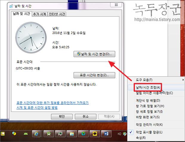 메모장 숨은 기능 F5 단축키로 현재 시간 날짜 입력하는 방법